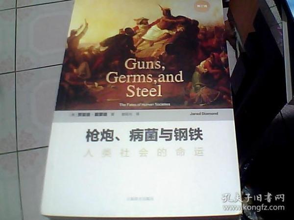枪炮、病菌与钢铁