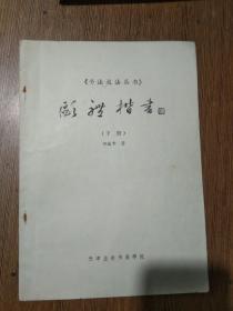 书法技法丛书:欧体楷书   上中下  册全【稀见版】