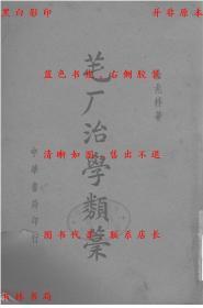 【复印件】芚厂治学类稿-金兆梓-民国中华书局刊本