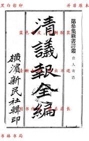 【复印件】清议报全编(第三集三)-新民社-民国新民社刊本