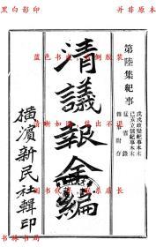 【复印件】清议报全编(第六集上)-新民社-民国新民社刊本