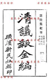 【复印件】清议报全编(第六集下)-新民社-民国新民社刊本