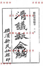 【复印件】清议报全编(附录群报撷华通论)-新民社-民国新民社刊本