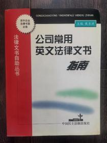 公司常用英文法律文书指南