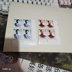 1999-17邮票\四方联李立三 邮票 发行时间:  1999-09