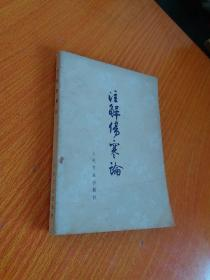 (汉)张仲景 著《注解伤寒论》(全一册),人民卫生出版社1963年繁体横排、一版四印、正版书籍干净无涂画。。
