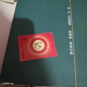 1997-14 十五大 邮票