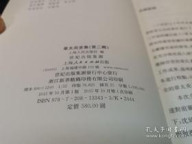 稀见毛边本《章太炎全集》 第一辑 第二辑 第三辑共20册一套全 精装 一版一次印刷  私藏品佳