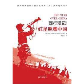 (赠知识考点手册)现货正版 红星照耀中国(曾用名)西行漫记 八年级上 推荐书目全译本完整版红色经典名著东方出版