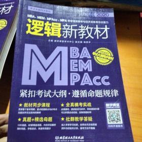 2020MBA、MEM、MPAcc、MPA等管理类联考与经济类联考综合能力逻辑新教材