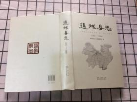 通城县志(1983—2006) 【近全新库存书】