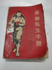 赤脚医生手册--品相见图片