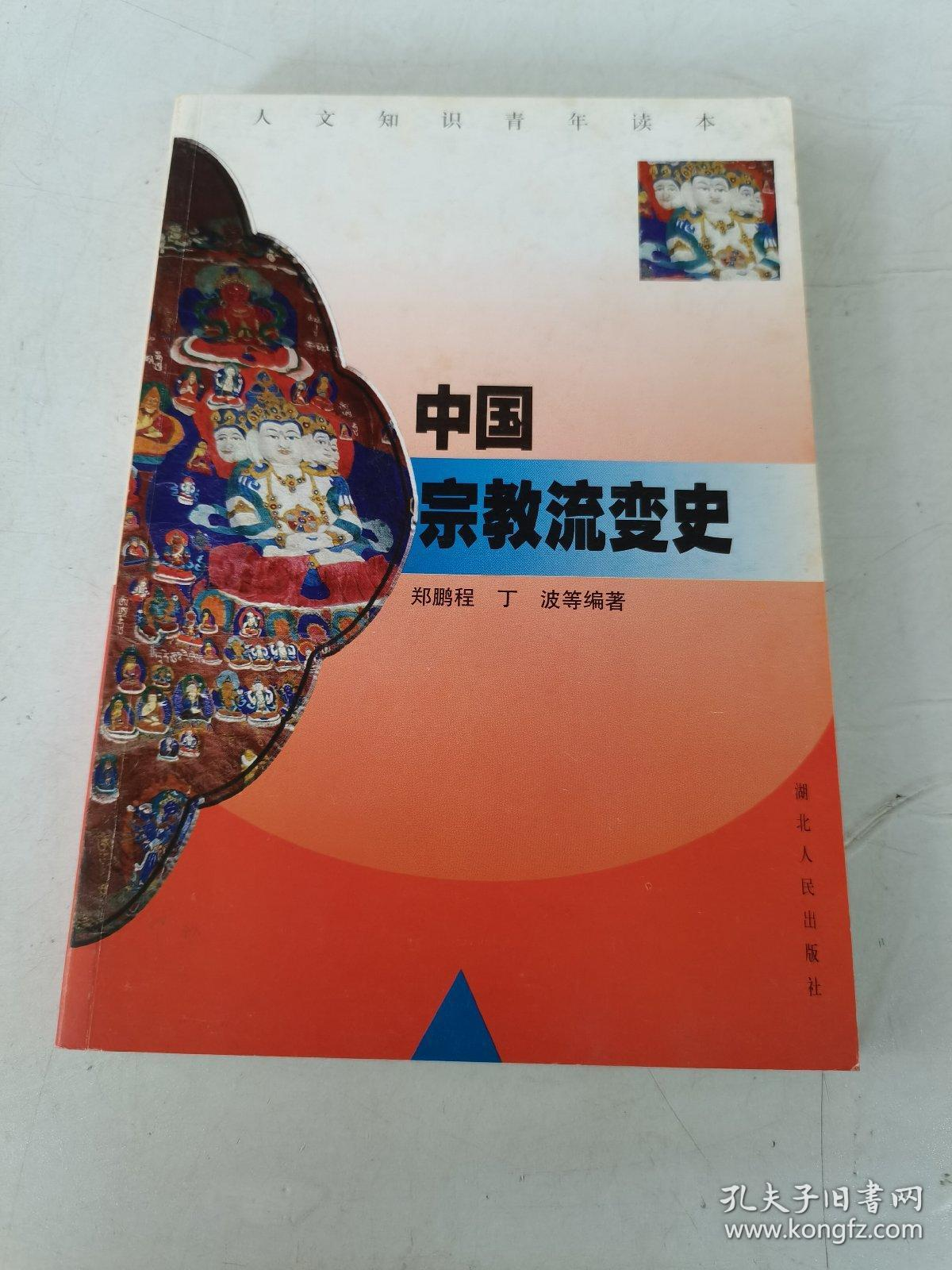 中国宗教流变史