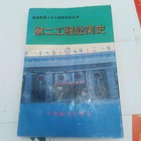 铁道部第十五工程局简史:1948~1999(1版1印)500册