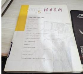 清华美术(卷5):中国城市文化及其视觉表征