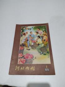 河北画刊 1979年第1期