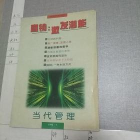 当代管理1996.7(直销 激发潜能)