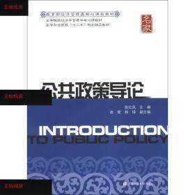 【欢迎下单!】公共政策导论/高等院校经济学管理学核心课教材·