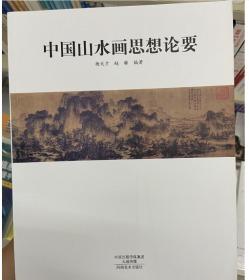 中国山水画思想论要