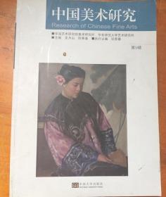 中国美术研究(第5辑)