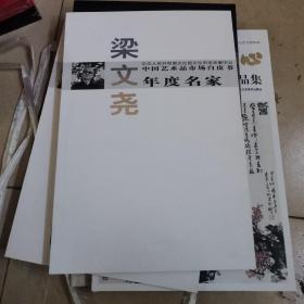 中国艺术品市场白皮书年度名家  梁文尧   《作者签名册》