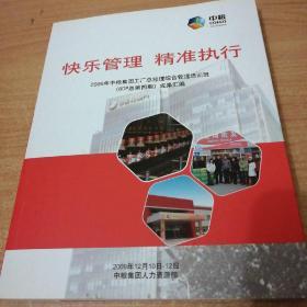 中粮快乐管理精准执行2009年中粮集团工厂总经理综合管理培训班。BDP总第四期 成果汇编。