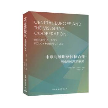 中欧与维谢格拉德合作-(:历史和政策的视角)