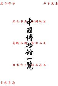 【复印件】中国博物馆一览-中国博物会协会-民国中国博物会协会刊本