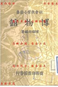 【复印件】博物馆-陈端志-民国商务印书馆刊本