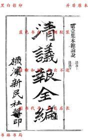 【复印件】清议报全编(第一集)-新民社-民国新民社刊本