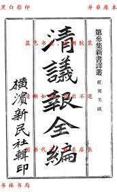 【复印件】清议报全编(第三集四)-新民社-民国新民社刊本