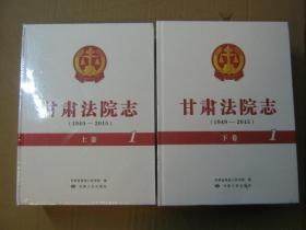 甘肃法院志1949-2015四卷全