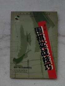 少儿棋类提高小丛书:围棋实战技巧(中级教程)(第2版)带光盘
