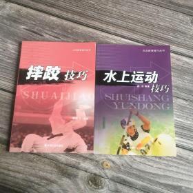 正版现货 大众体育技巧丛书:《水上运动技巧》《摔跤技巧》两本合售