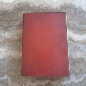 赤脚医生手册 上海