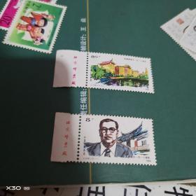 j106邮票 陈嘉庚