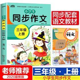 小学生同步作文三年级上册人教版部编版作文辅导书语文教材同步配套小学作文大全