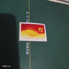 邮票:J143