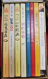 现货:圣严法师著作精品集(共8册)
