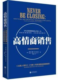 正版二手  高情商销售(万千销售人士必读书)[美]蒂姆·赫森、蒂姆·邓恩  著9787559600073