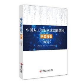 中国人工智能领域创新创业研究报告(2019)