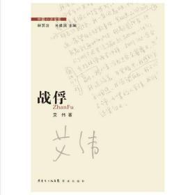 (八成新)战俘 中篇小说金库第5辑 艾伟著 花城出版社正版书籍