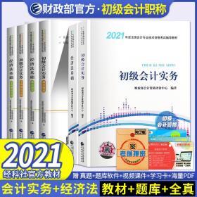 2021年初级会计教材:经济法基础