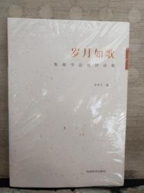 K:岁月如歌 张海书法展评论集/ 西中文(16开 定价60元  未拆封  正版