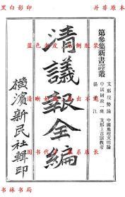 【复印件】清议报全编(第三集二)-新民社-民国新民社刊本