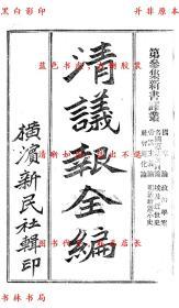【复印件】清议报全编(第三集一)-新民社-民国新民社刊本
