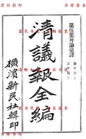 【复印件】清议报全编(第五集)-新民社-民国新民社刊本