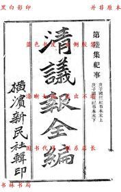 【复印件】清议报全编(第六集中)-新民社-民国新民社刊本