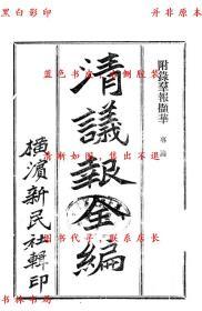 【复印件】清议报全编(附录群报撷华专论)-新民社-民国新民社刊本