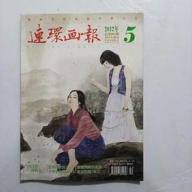 连环画报2012---5